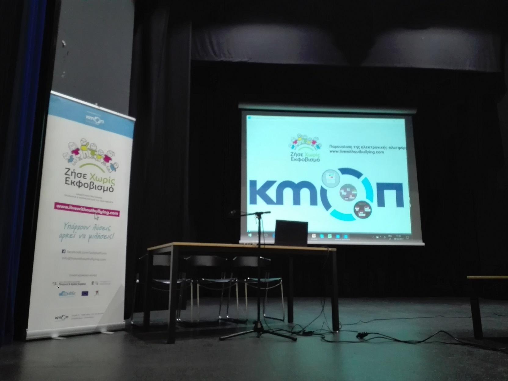 Παρουσίαση του προγράμματος «Ζήσε Χωρίς Εκφοβισμό» και της ανανεωμένης ηλεκτρονικής πλατφόρμας στον Πολύγυρο Χαλκιδικής