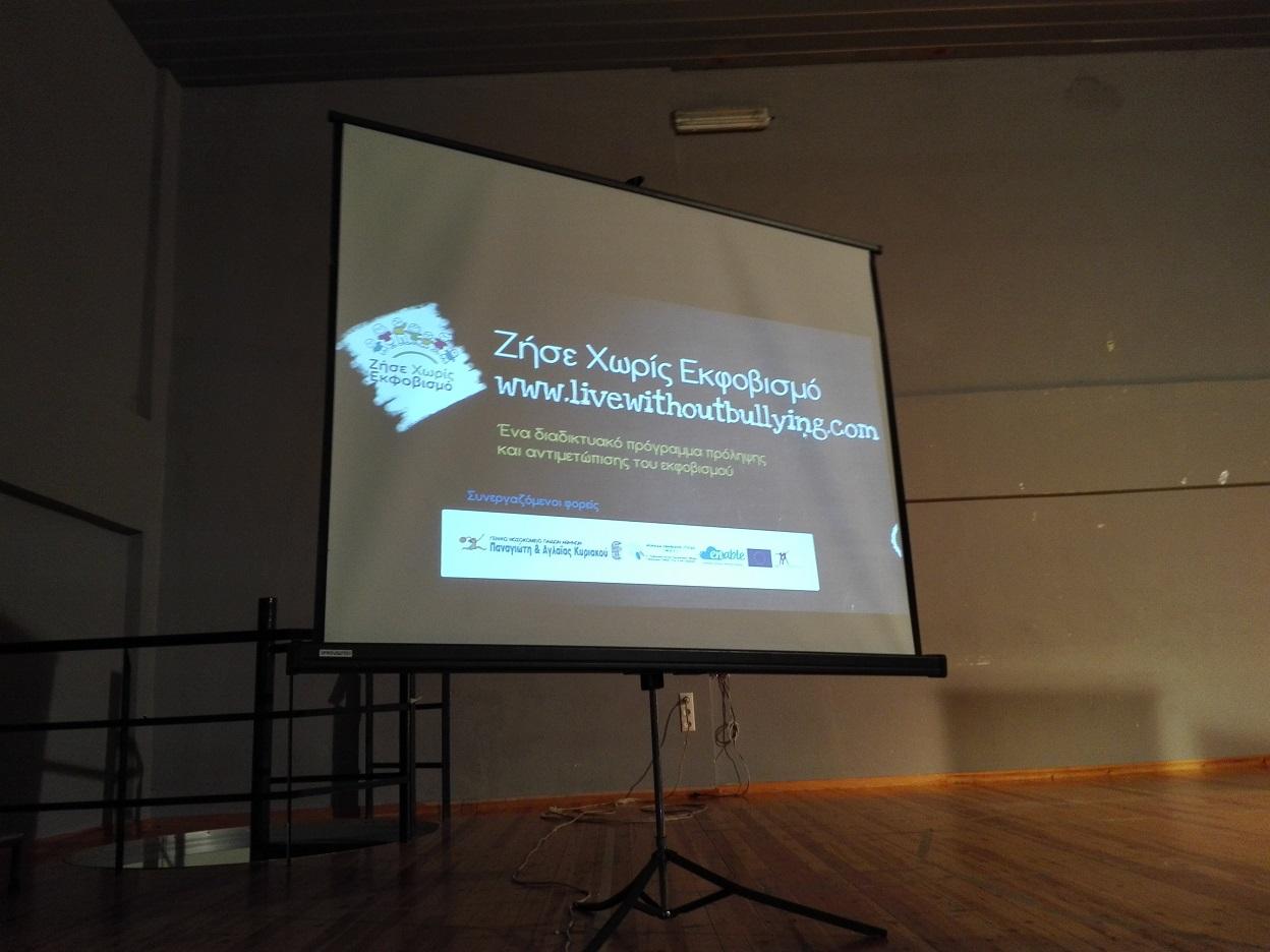 Παρουσίαση του προγράμματος «Ζήσε Χωρίς Εκφοβισμό» και της ανανεωμένης ηλεκτρονικής πλατφόρμας στο Ωραιόκαστρο Θεσσαλονίκης