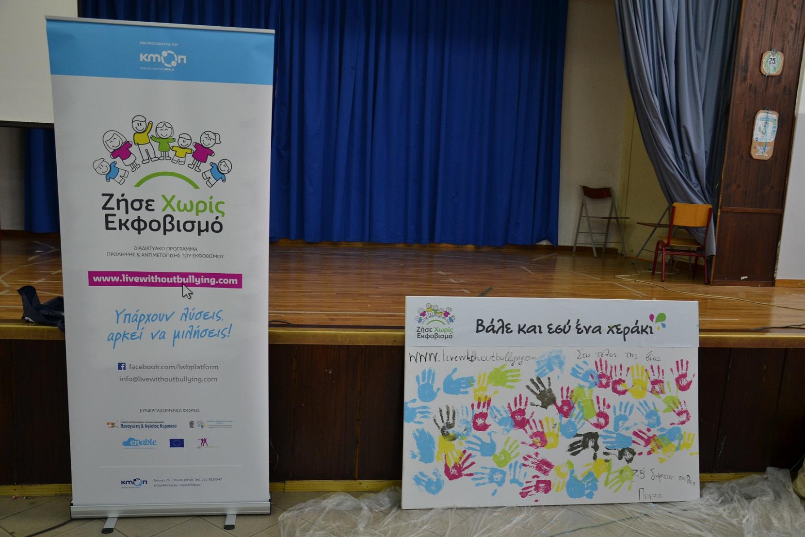 Το 35ο Δημοτικό σχολείο Πειραιά συμμετέχει στην δράση