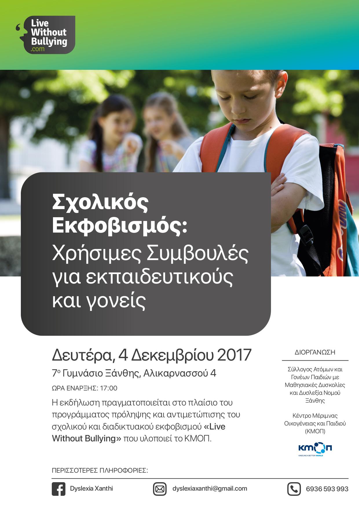 Ενημερωτική Εκδήλωση για γονείς και εκπαιδευτικούς στην Ξάνθη