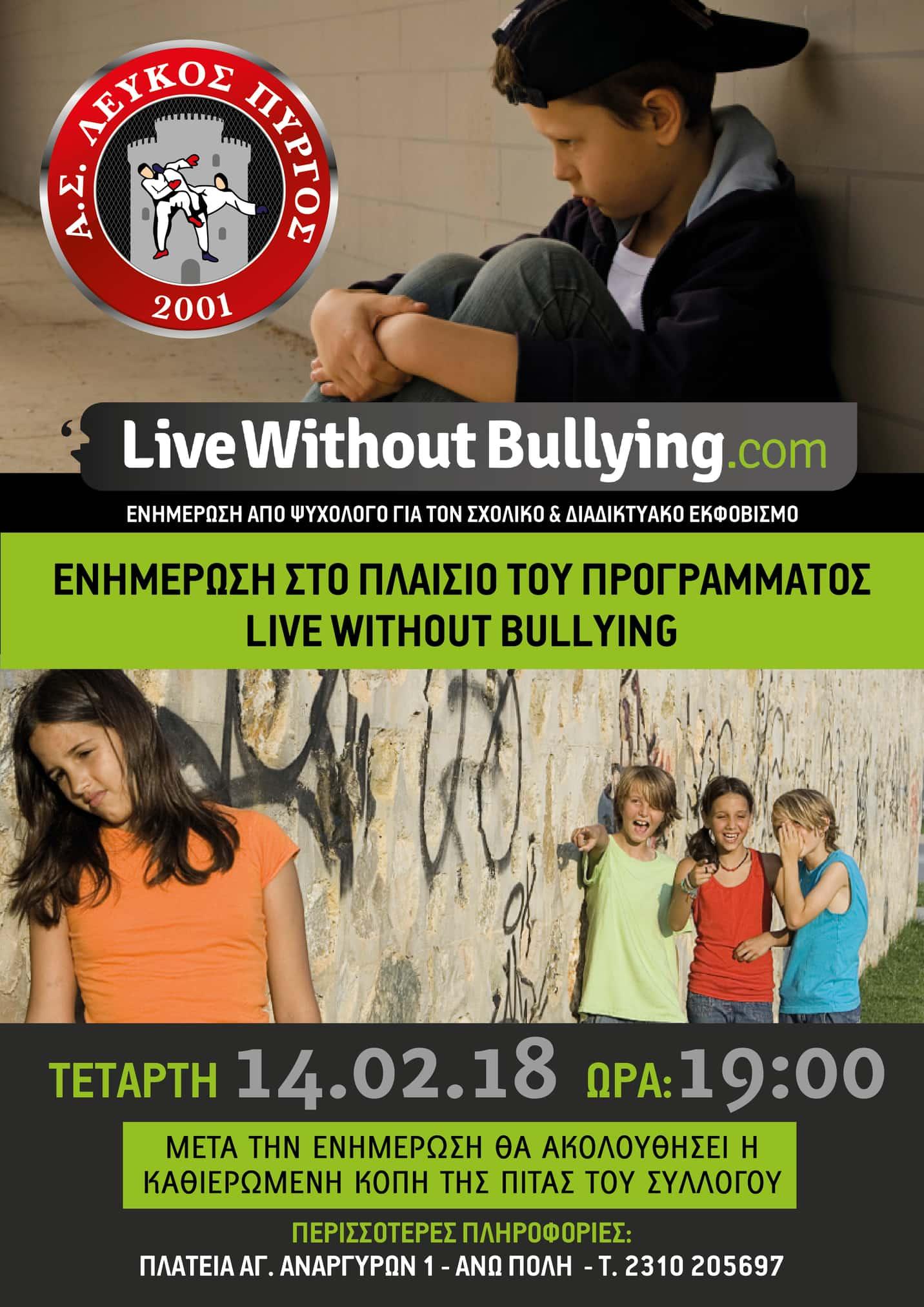 """Η ομάδα του Live Without Bullying στον Α.Σ. TAE KWON DO """"ΛΕΥΚΟΣ ΠΥΡΓΟΣ"""""""