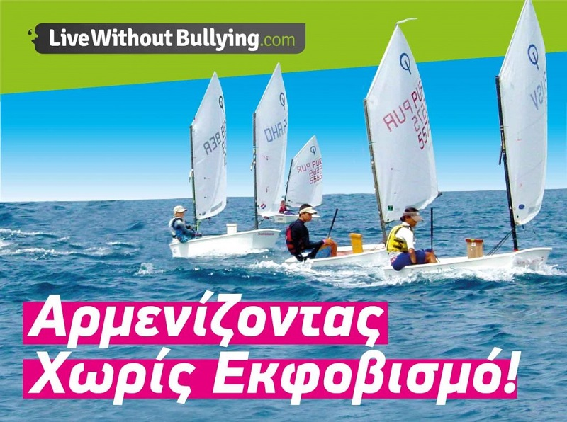 «Live Without Bullying: Αρμενίζοντας χωρίς εκφοβισμό»