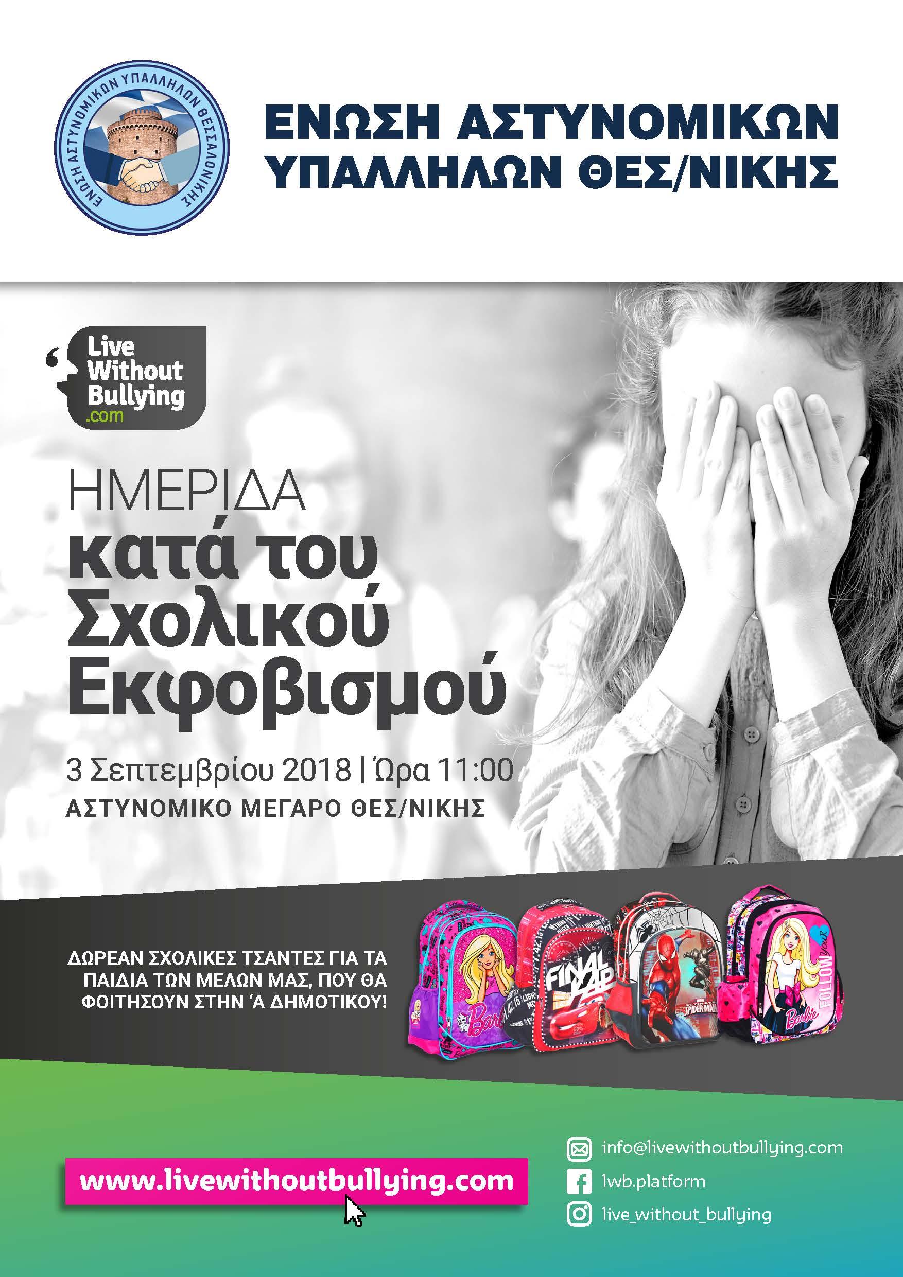 Ενημερωτική ημερίδα Live Without Bullying από την Ένωση Αστυνομικών Υπαλλήλων Θεσσαλονίκης