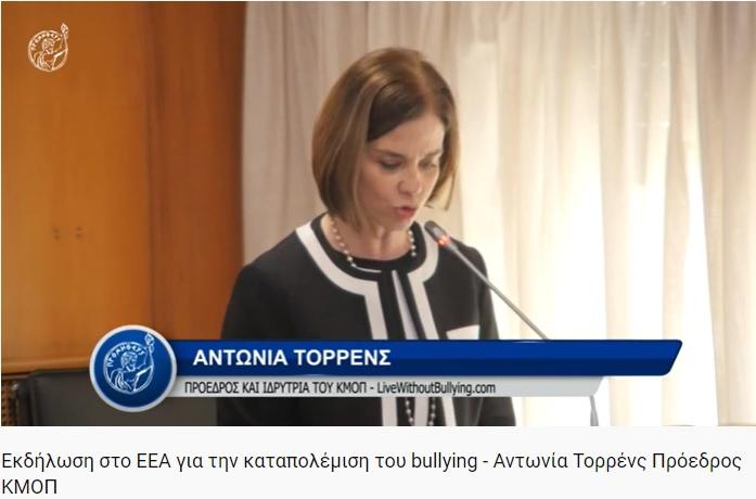 Ένα μεγάλο ευχαριστώ από την δρ. Αντωνία Τορρένς, δημιουργό του Live Without Bullying, προς όλους τους φορείς και χορηγούς, υποστηρικτές του προγράμματος