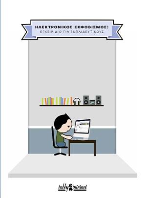 Ηλεκτρονικός Εκφοβισμός: Εγχειρίδιο για εκπαιδευτικούς