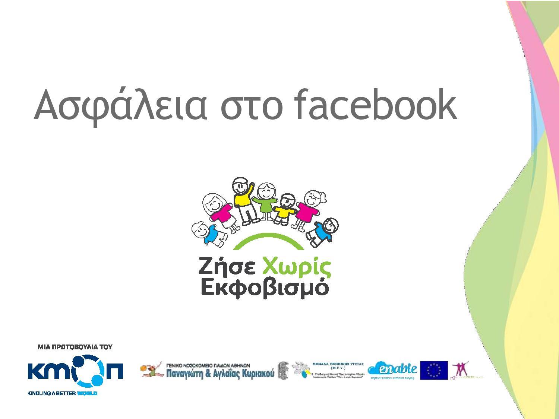 Ασφάλεια στο facebook
