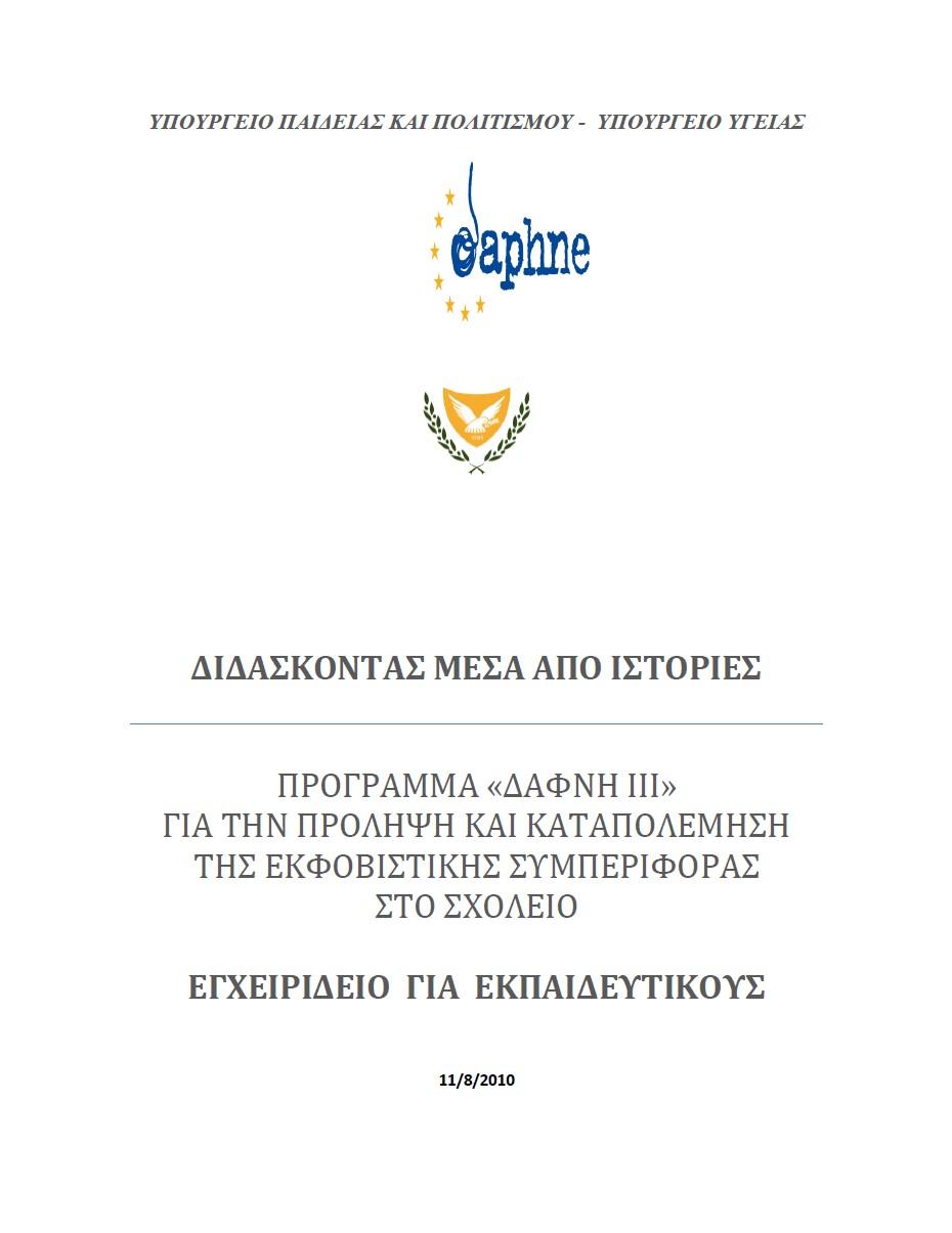 ΕΓΧΕΙΡΙΔΕΙΟ ΓΙΑ ΕΚΠΑΙΔΕΥΤΙΚΟΥΣ- Υπουργείο Υγείας
