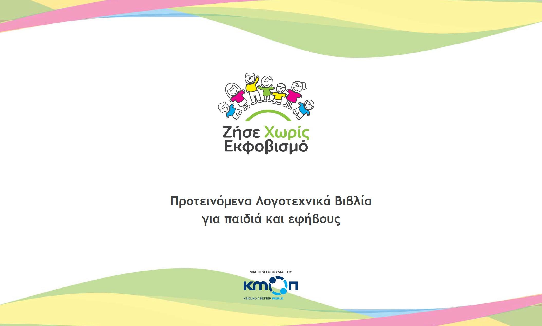 Προτεινόμενα Λογοτεχνικά Βιβλία για παιδιά και εφήβους