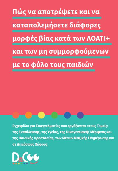 DaC- Εγχειρίδιο κατά της βίας σε ΛΟΑΤΚΙ+ παιδιά