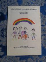 Μικρές Οικογενειακές Ιστορίες